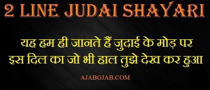 2 Line Judai Shayari For WhatsApp