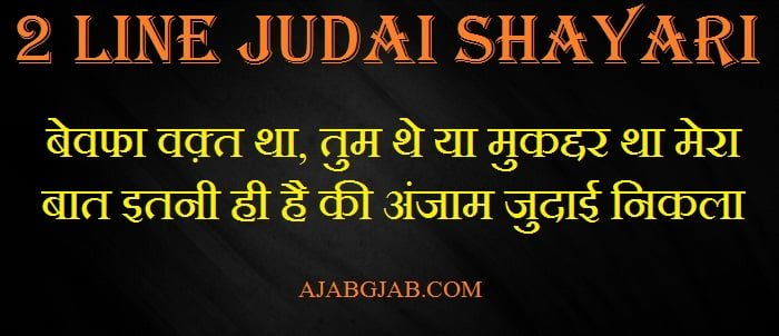 2 Line Judai Shayari In Hindi