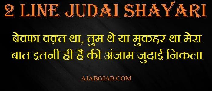 2 Line Judai Shayari In Hindi