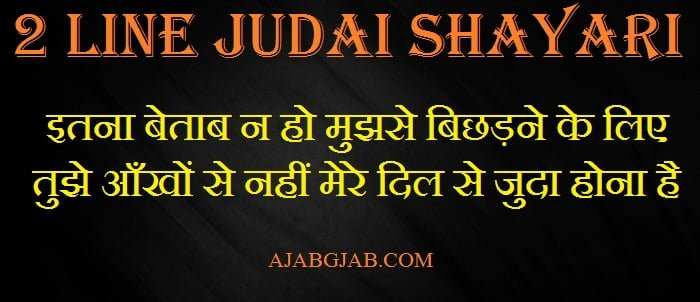 2 Line Judai Shayari With Images