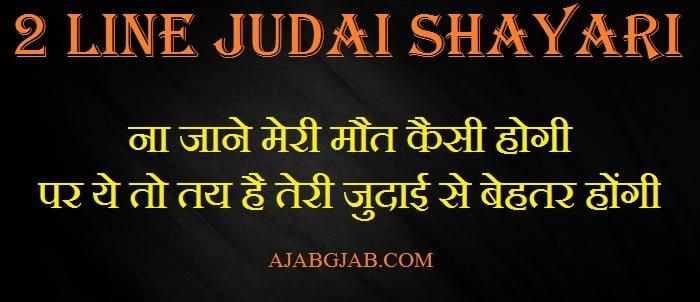 2 Line Judai Shayari With Pictures