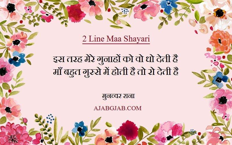 2 Line Maa Shayari With Images