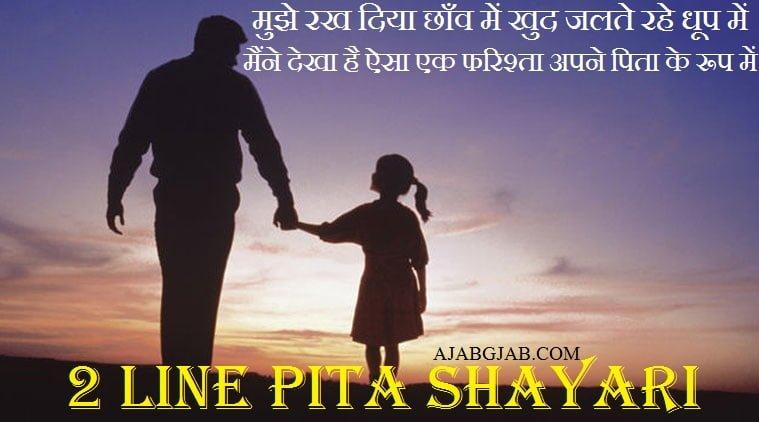 2 Line Papa Shayari