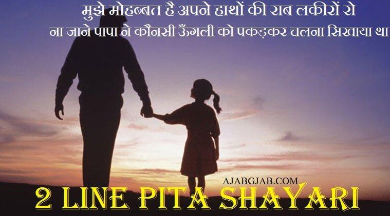 2 Line Pita Shayari