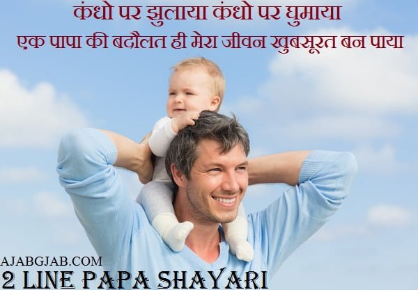 2 Line Shayari On Dad