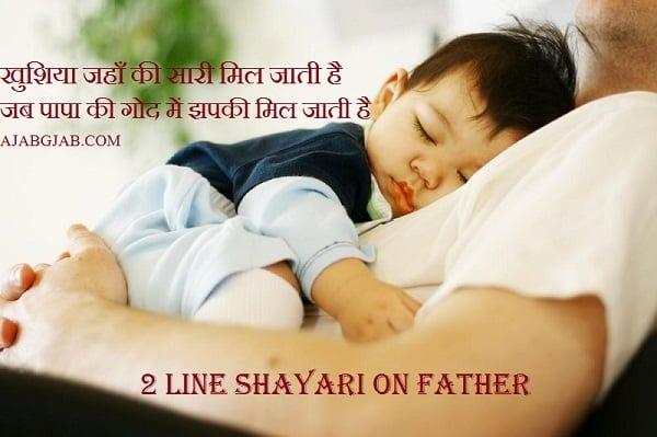2 Line Shayari On Father