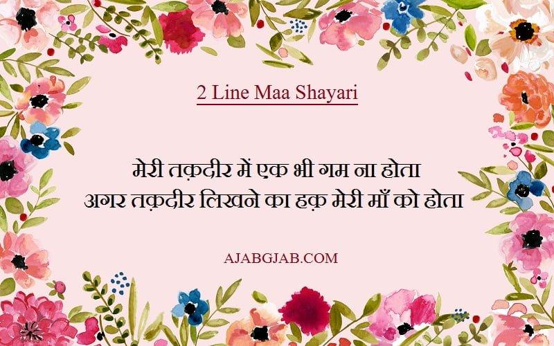 2 Line Shayari on Mother