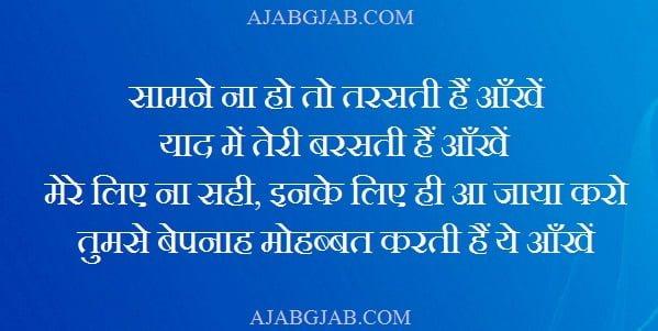 4 Line Aankhein Shayari Hindi