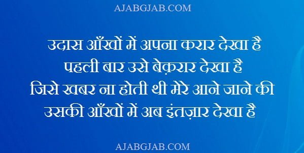 4 Line Aankhein Shayari With Images