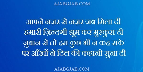 4 Line Aankhein Shayari With Pictures