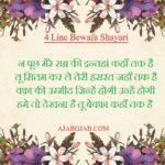 4 Line Bewafa Shayari