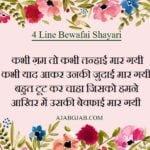 4 Line Bewafai Shayari