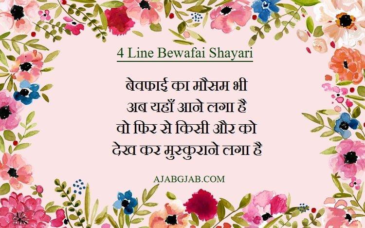 4 Line Bewafai Shayari For WhatsApp