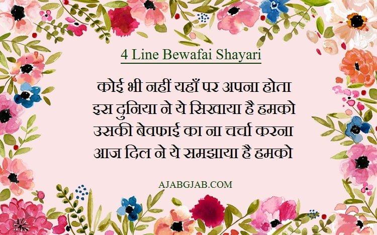 4 Line Bewafai Shayari In Hindi