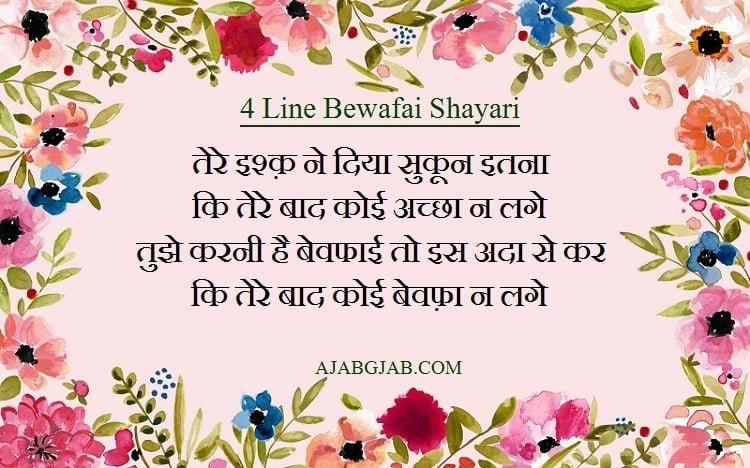 4 Line Bewafai Shayari With Images
