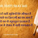 4 Line Dosti Shayari