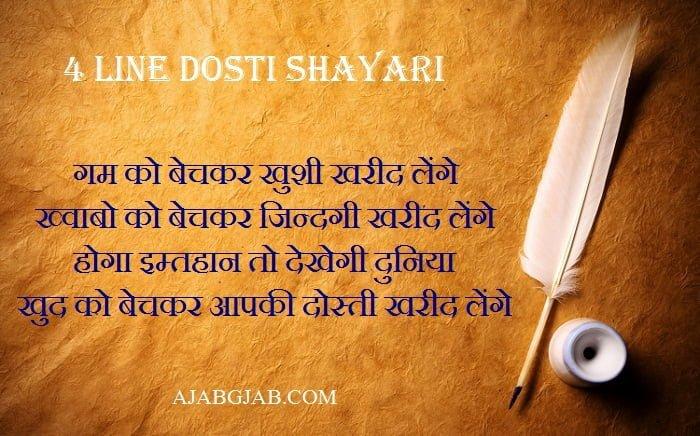 4 Line Dosti Shayari In Hindi
