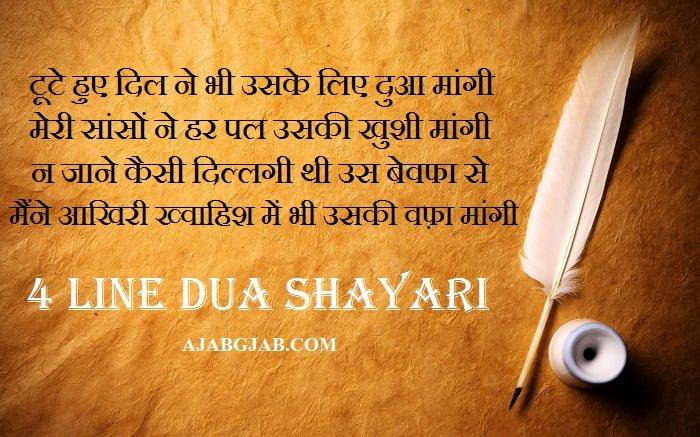 4 Line Dua Shayari For WhatsApp