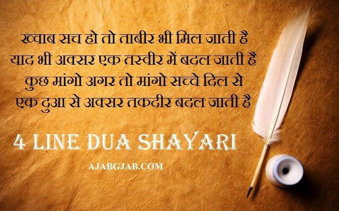 4 Line Dua Shayari In Hindi