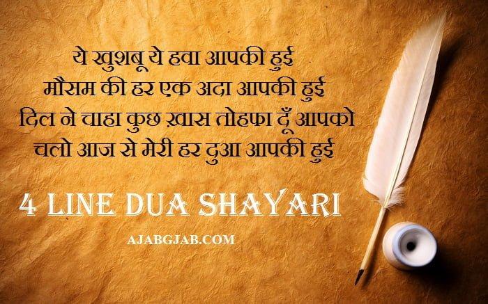 4 Line Dua Shayari With Images