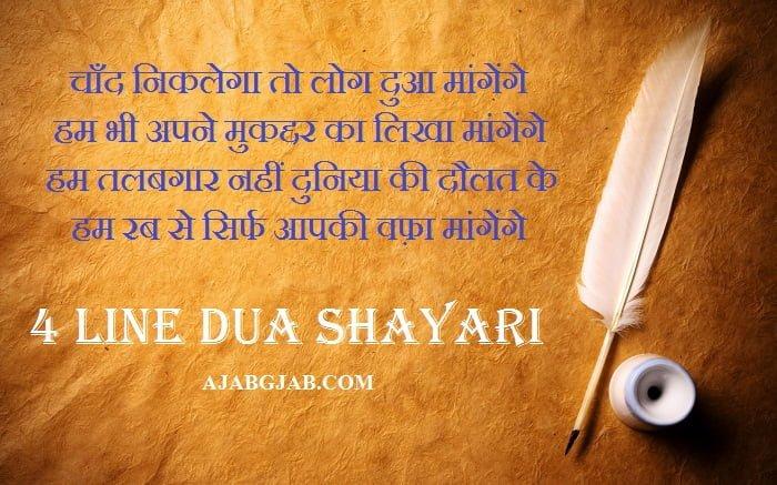 4 Line Dua Shayari