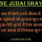4 Line Judai Shayari