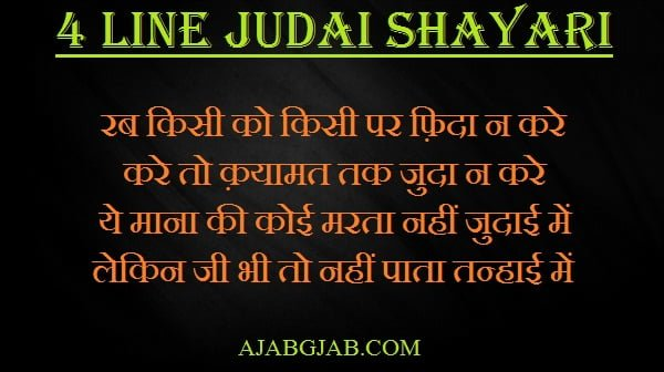 4 Line Judai Shayari For WhatsApp