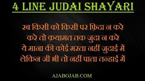 4 Line Judai Shayari For WhatsApp
