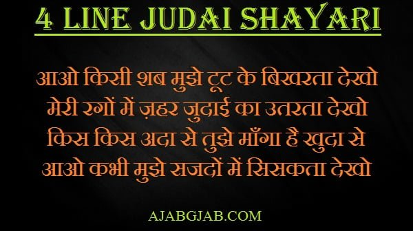 4 Line Judai Shayari In Hindi