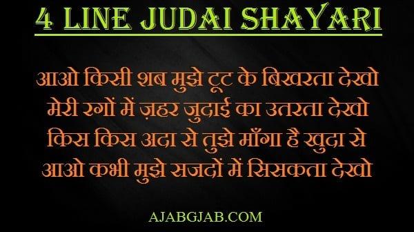 4 Line Judai Shayari In Hindi