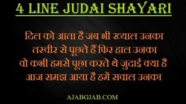 4 Line Judai Shayari With Images