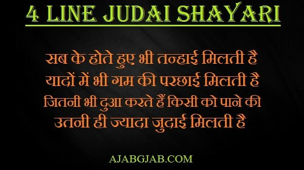 4 Line Judai Shayari With Pictures
