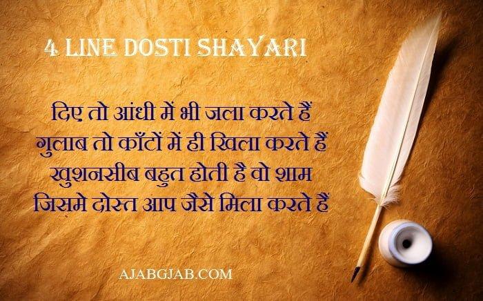 4 Line Dosti Shayari For Facebook