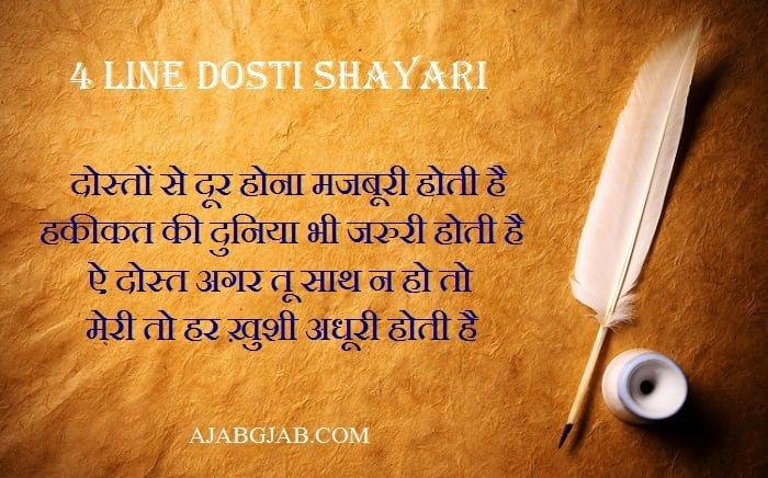 4 Line Dosti Shayari With Images