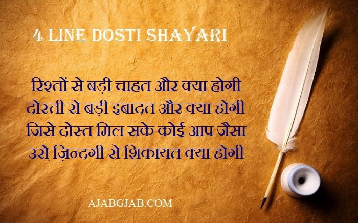 4 Line Dosti Shayari With Pictures