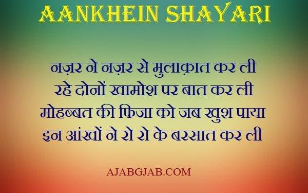 Aankhein Shayari For Facebook