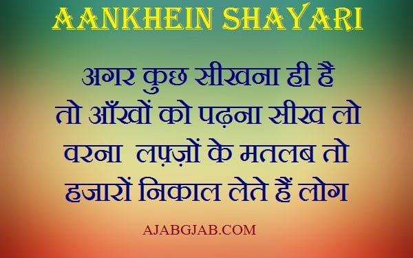 Aankhein Shayari For WhatsApp