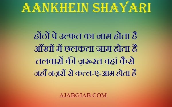 Aankhein Shayari With Images