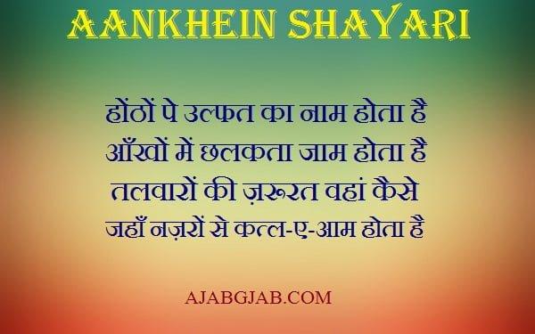 Aankhein Shayari With Images