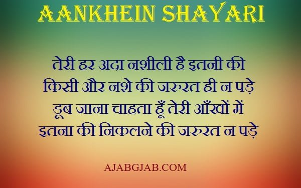 Aankhein Shayari With Pictures