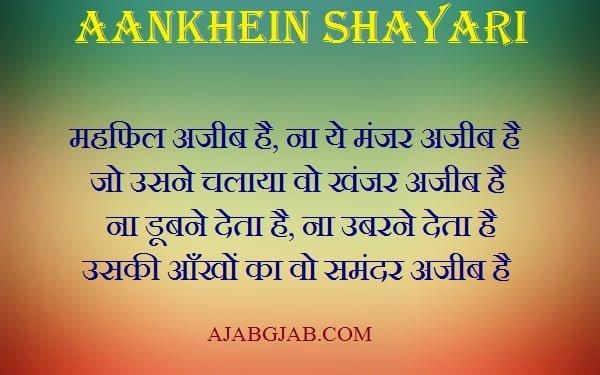 Aankhein Shayari