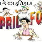 April Fool Day History In Hindi