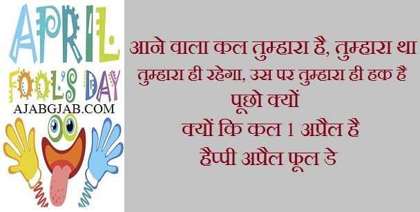 April Fool Day Wishes In Hindi