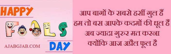 April Fool Shayari
