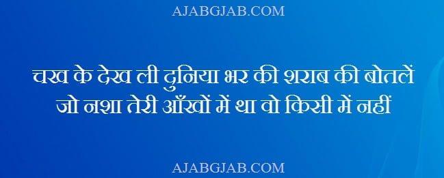 Best 2 Line Aankhein Shayari