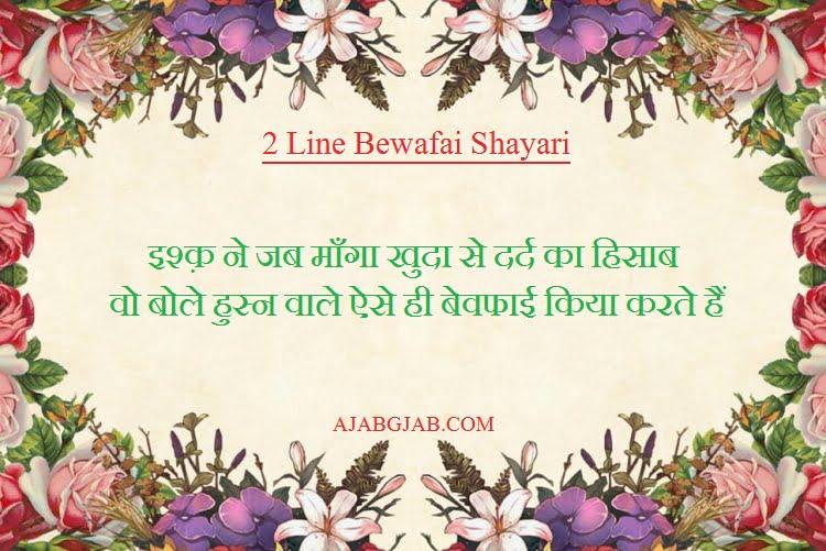 Best 2 Line Bewafai Shayari