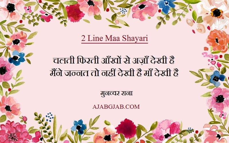 Best 2 Line Maa Shayari