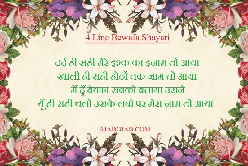Best 4 Line Bewafa Shayari