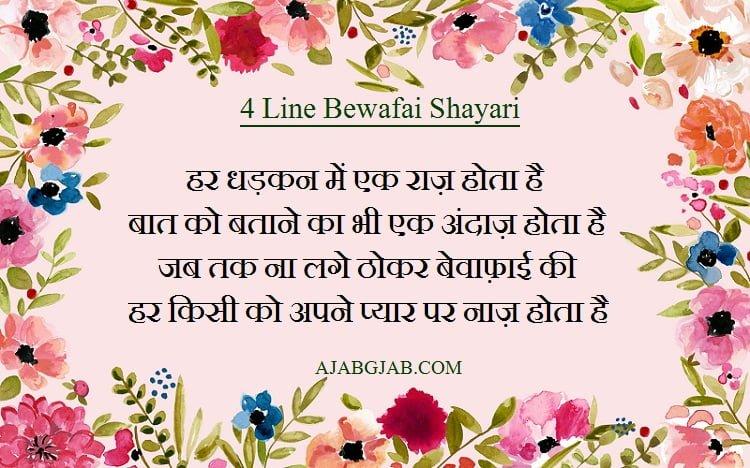 Best 4 Line Bewafai Shayari