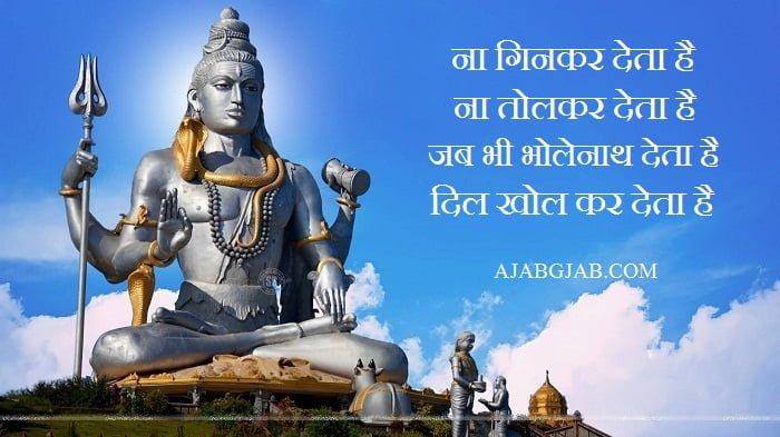 Best Bholenath Shayari